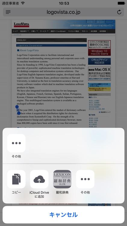 研究社 羅和辞典 改訂版 screenshot-4