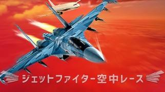 ジェット戦闘機: エアレースのおすすめ画像1