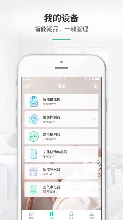 土巴兔智能家居-空调万能遥控器 screenshot-3