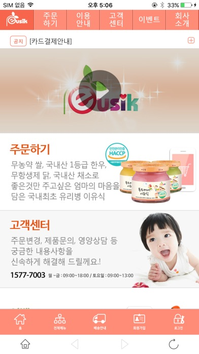 Screenshot for (주)푸드케어 in Indonesia App Store