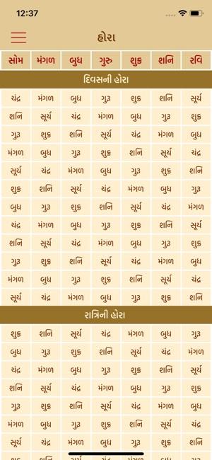 Nirnay Vadtal Desh on the App Store