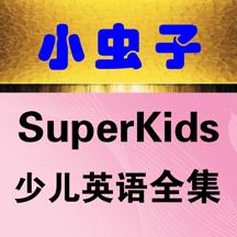 小虫子点读机(朗文SuperKids少儿英语全集)