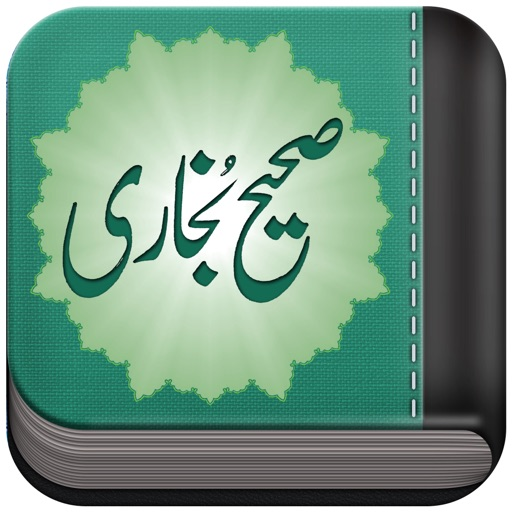 Sahih Bukhari (صحيح البخاري)