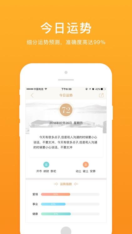 生辰八字算命-风水运势六合排盘神算子 screenshot-3