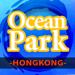 25.香港海洋公園