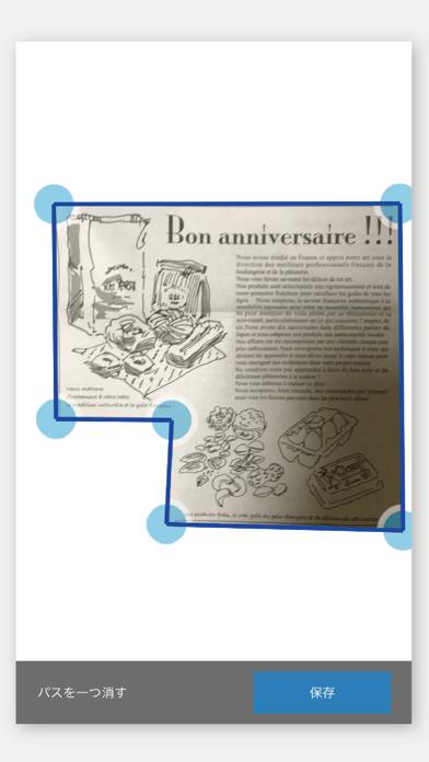 PaperCropper ScreenShot2