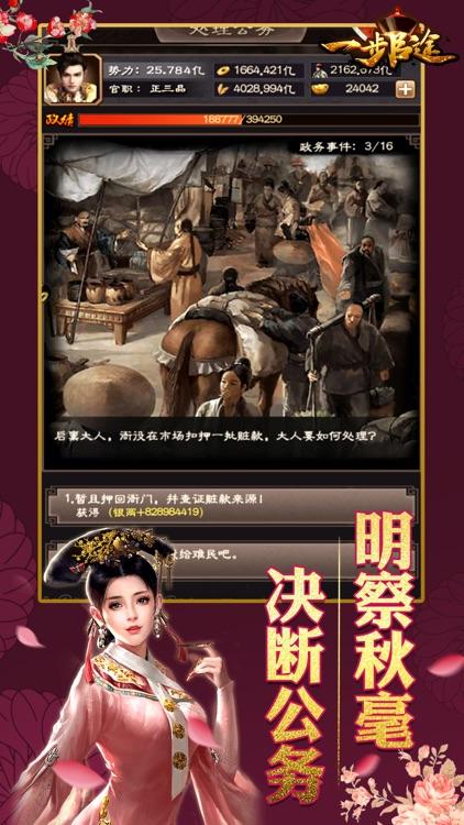 一步官途—太平盛世官场神话 screenshot-4
