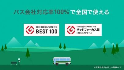 バス&時刻表&乗り換え バスNAVITIME ScreenShot0