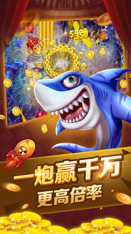街机捕鱼电玩城—打鱼高手总动员的欢乐捕鱼游戏 screenshot-3
