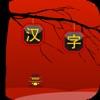 Match Hanzi - Character game