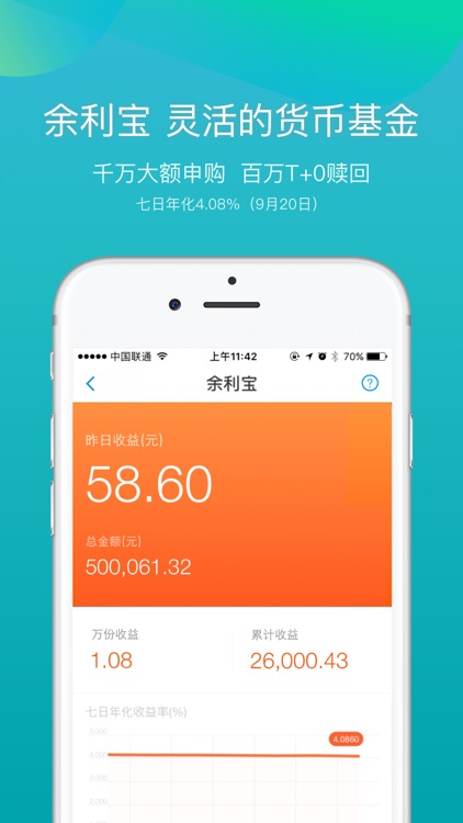 网商银行 screenshot-1