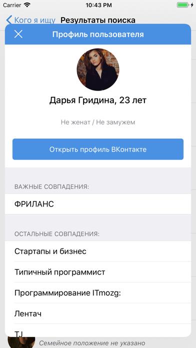 VFinder - найди свою любовь iphone картинки