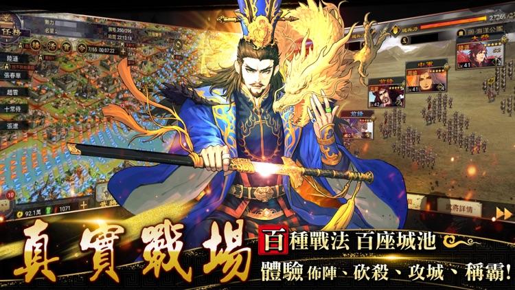 率土之濱 - 地表最強爭霸錦標賽 screenshot-4