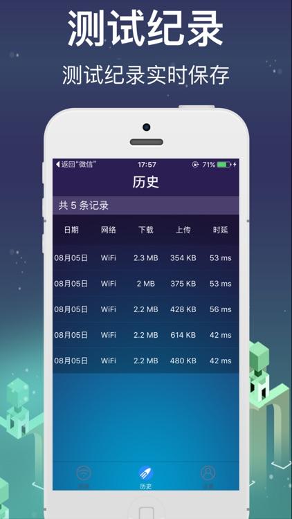宽带测速-检测网络上传下载速度 screenshot-4