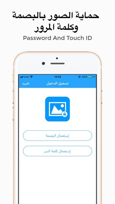 قفل الصور بالبصمة محترف app image