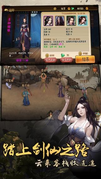 修仙传-单机仙侠生存手游 screenshot 2