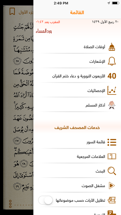 تحميل Golden Quran | المصحف الذهبي للكمبيوتر