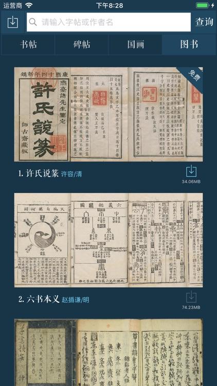 名帖大全 - 中华书法传世名帖欣赏临摹 screenshot-4