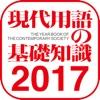 現代用語の基礎知識2017年版【自由国民社】 - iPhoneアプリ