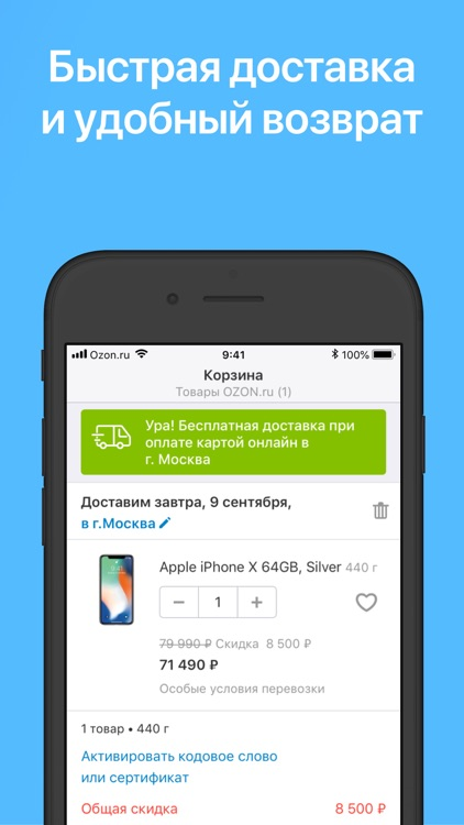 OZON.ru интернет-магазин screenshot-4