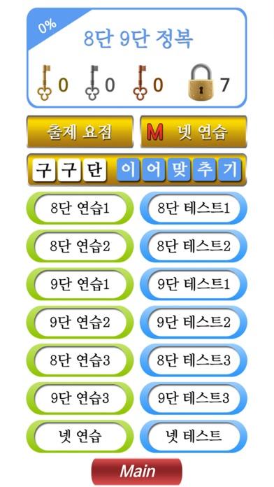 S구구단 정복 screenshot #9