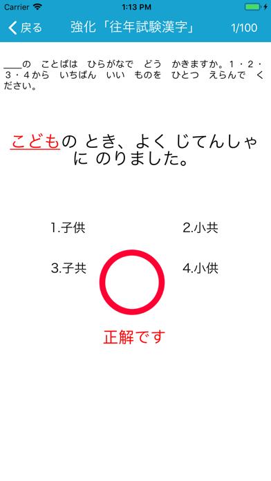 N5漢字読みのおすすめ画像9