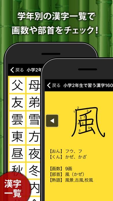 小学生手書き漢字ドリルDXスクリーンショット4
