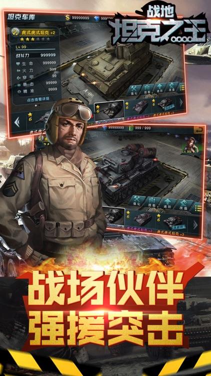 坦克之王-经典传承