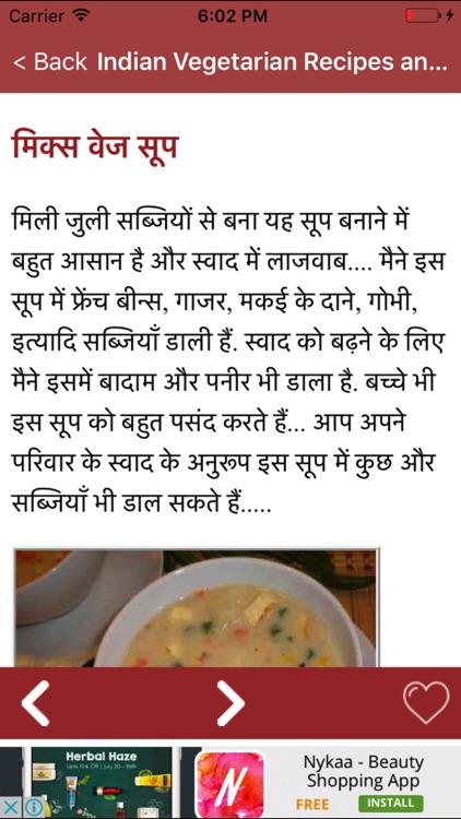Indian Vegetarian Recipes and Snack recipes Hindi screenshot-4