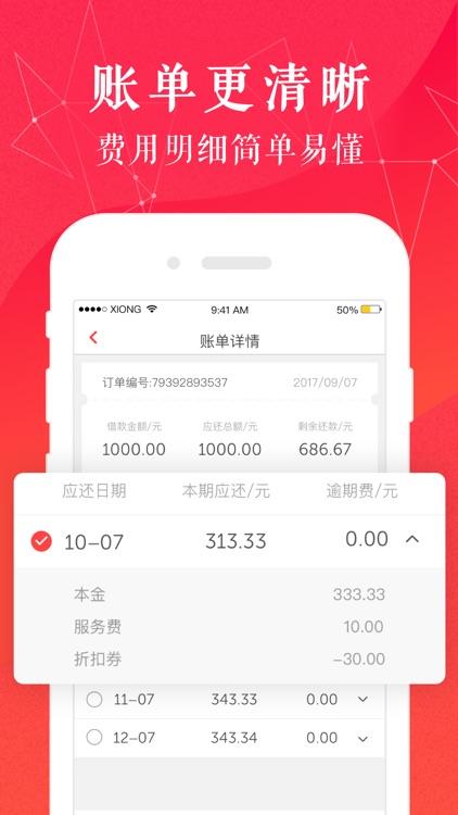 金壹贷 -快速分期贷款借钱平台 screenshot-3