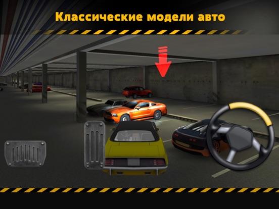 Парковка - Школа Вождения для iPad