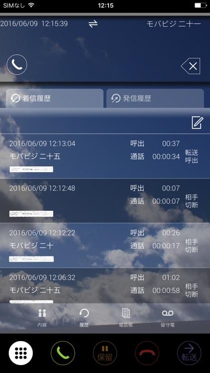 モバビジ screenshot-3