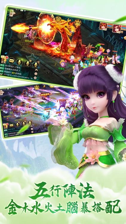 夢幻誅仙手機版 screenshot-4