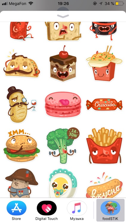 foodSTik stickers for iMessage