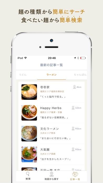 KIJI NOODLE SEARCH screenshot1