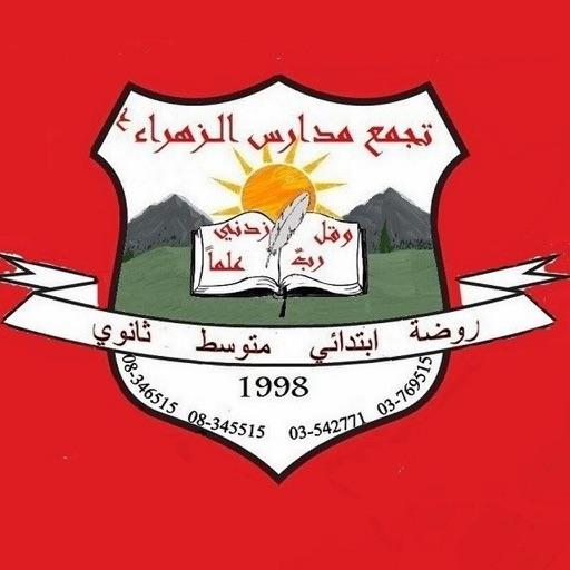 Al-ZahraaSchool