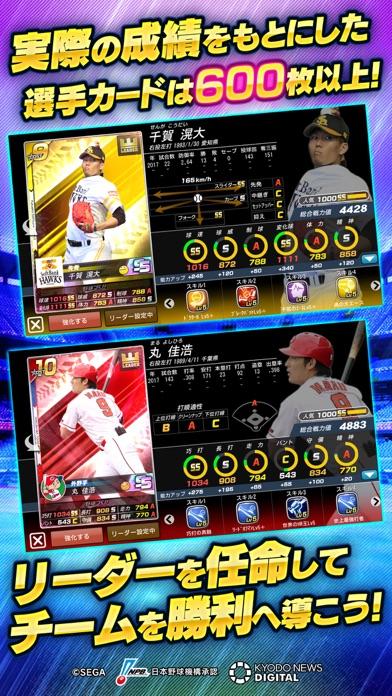 野球つく!!スクリーンショット3