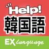 韓国語でHELP!病院会話 EX Language