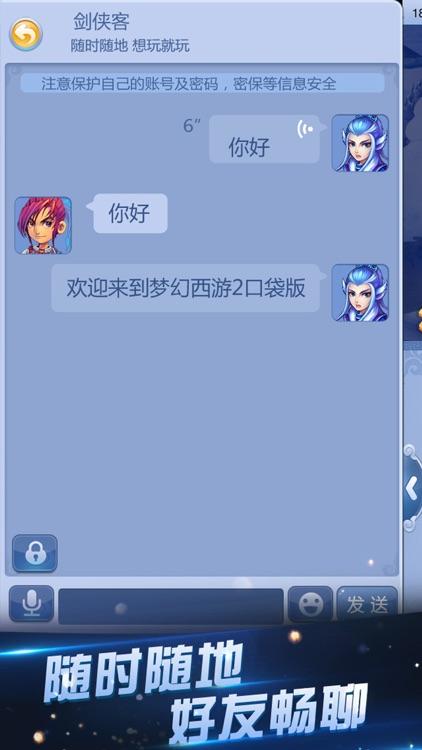 《梦幻西游》口袋版 screenshot-3