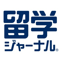 留学ジャーナル