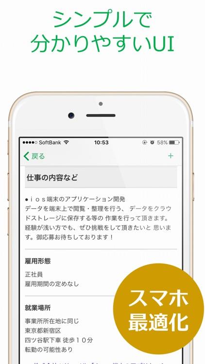 求人検索 for ハローワーク screenshot-3