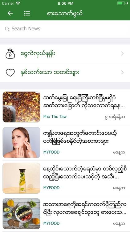 MM Bookshelf - Myanmar Books screenshot-5