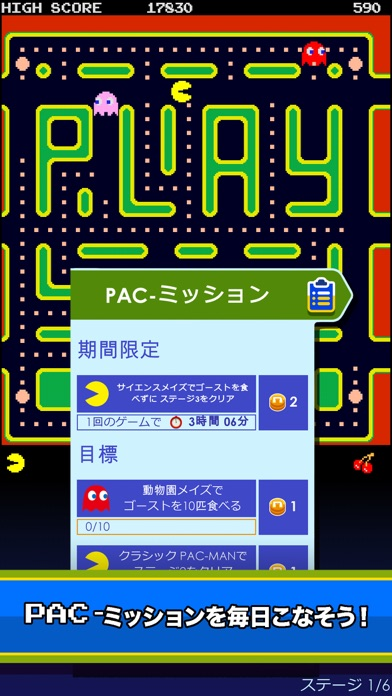 PAC-MAN screenshot1