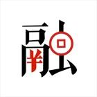融智慧 icon