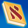 Siddur HD for iPad