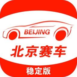 北京赛车-稳定版