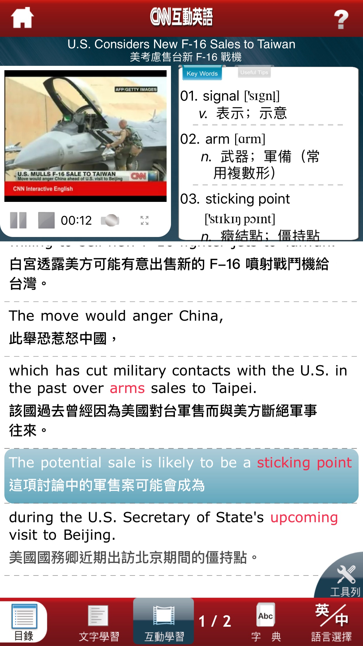 LiveABC CNN 互動英語 Screenshot