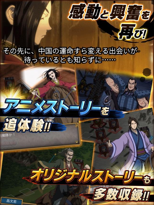 キングダム-英雄の系譜-【シミュレーションRPG】 Screenshot
