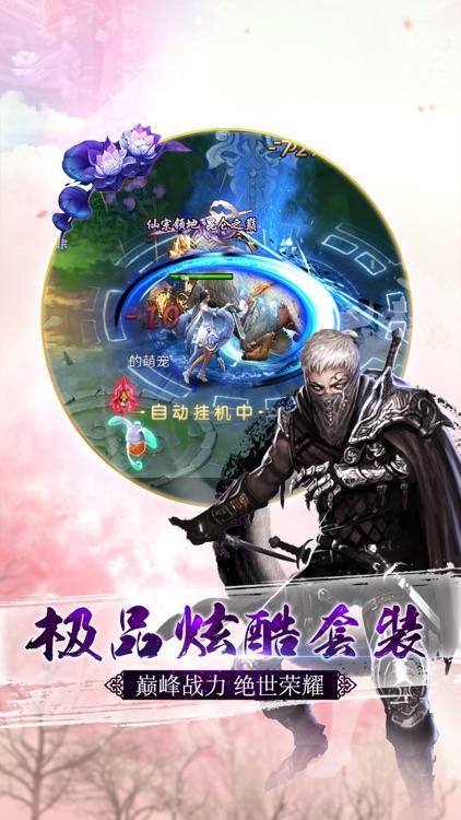 傲剑仙途-热门仙侠情缘手游 screenshot-4