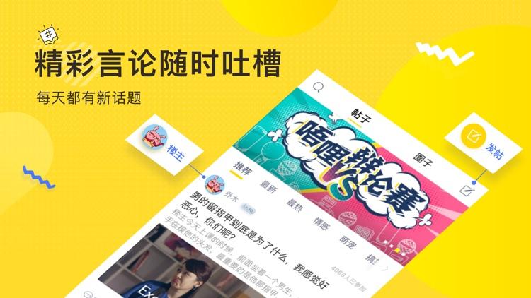 唔哩头条 screenshot-1